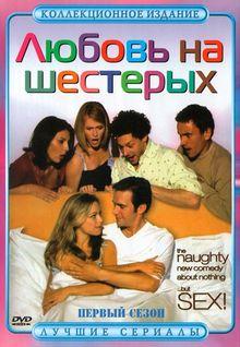 Любовь на шестерых, 2000