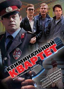 Криминальный квартет, 1989