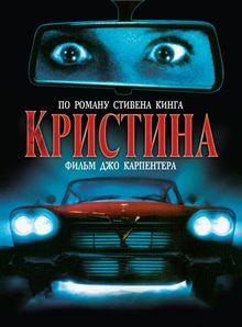 Кристина, 1983