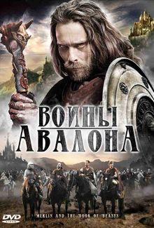 Воины Авалона, 2009