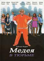 Мэдея в тюрьме
