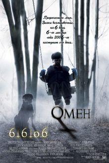 Омен, 2006