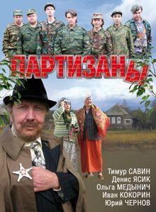Партизаны, 2010