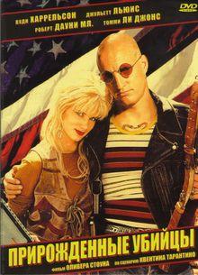 Прирожденные убийцы, 1994