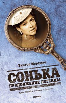 Сонька: Продолжение легенды, 2010