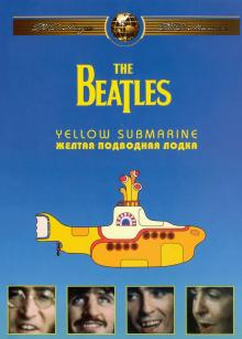The Beatles: Желтая подводная лодка, 1968