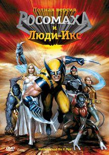 Росомаха и Люди Икс. Начало, 2008