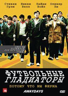 Футбольные гладиаторы, 2009