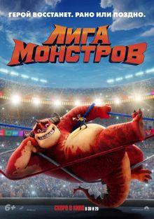 Лига монстров, 2021