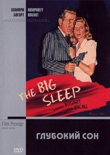 Глубокий сон, 1946