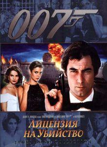 007: Лицензия на убийство, 1989