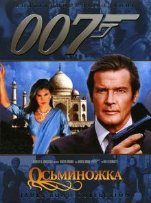 007: Осьминожка, 1983