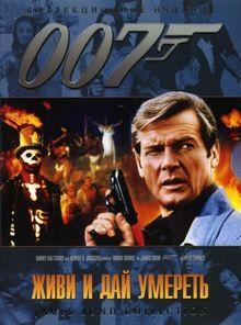 007: Живи и дай умереть, 1973