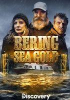 Золотая лихорадка: Под лед Берингова моря