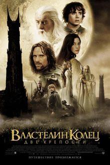 Властелин колец: Две крепости, 2002
