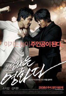 Несмонтированный фильм, 2008