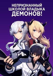 Непризнанный школой владыка демонов!, 2020