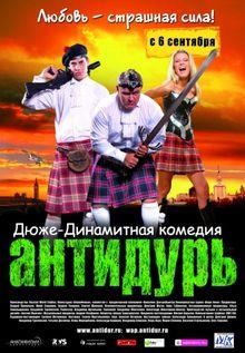 Антидурь, 2007