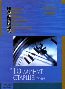 На десять минут старше: Труба, 2002