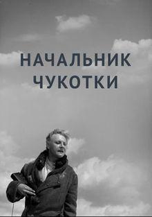 Начальник Чукотки, 1966