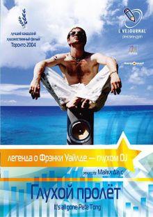 Глухой пролёт, 2004