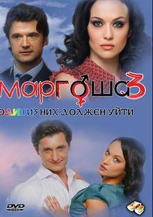 Маргоша3, 2010