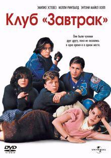 Клуб «Завтрак», 1985
