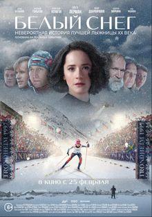 Белый снег, 2021