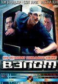 Взлом, 2000