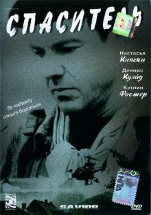 Спаситель, 1998
