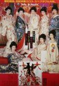 Куклы гарема сегуна, 1986