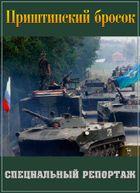 Специальный репортаж. Приштинский бросок