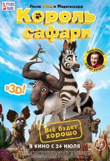 Король сафари, 2013