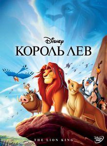 Король Лев, 1994