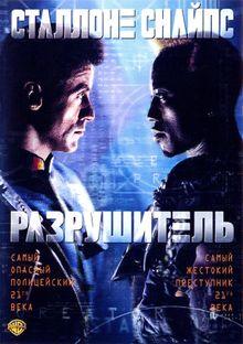 Разрушитель, 1993