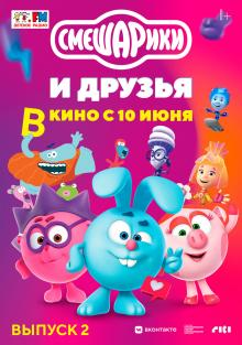 Смешарики и друзьяв кино. Выпуск2, 2021