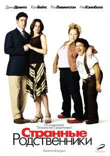 Странные родственники, 2005