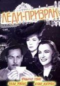 Леди – призрак, 1944