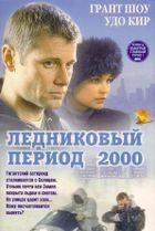 Ледниковый период 2000