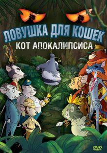 Ловушка для кошек 2: Кот Апокалипсиса, 2007