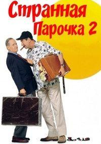 Странная парочка2, 1998