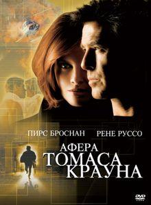 Афера Томаса Крауна, 1999