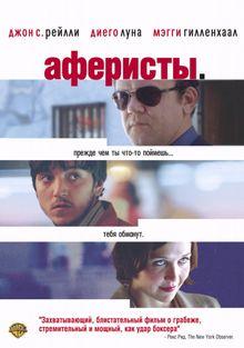 Аферисты, 2004