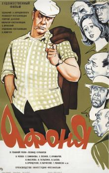 Афоня, 1975