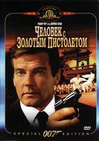 007: Человек с золотым пистолетом