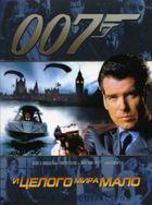 007: И целого мира мало