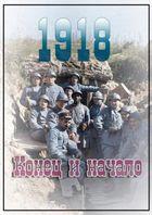 1918. Конец и начало
