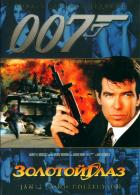 007: Золотой глаз