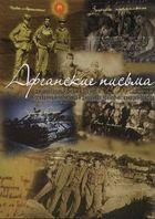 Афганские письма