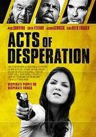 Акты отчаяния